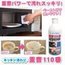 送料無料【キッチン汚れに重曹110番】