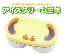 ★送料無料&代引手数料無料★【アイスクリーム三昧
