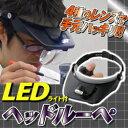 ★代引手数料無料★【LEDライト付ヘッドルーペ】LEDヘッドルーペライトは上下・左右自由に調整できます。ホビー製作などに便利♪発送の目安:3日〜7日※急な欠品の際はご容赦下さい。