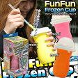 ★代引手数料無料★【Fun Fun Frozen Cup ファンファンフローズンカップ】カップを冷凍庫で凍らせて、お好きな飲み物を注いでモミモミ♪ソフトクリームメーカー シェイクメーカー アイスクリームメーカー発送の目安:3日〜7日※急な欠品の際はご容赦下さい。