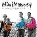 Mini Monkey(ミニモンキー)