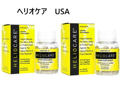 お得な2本セット <strong>飲む日焼け止め</strong> ヘリオケア 60カプセル Heliocare USA
