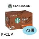 【スターバックス】【72個入り】 ハウスブレンド ミディアムロースト キューリグ kカップ K-CUP Starbucks House Blend Medium