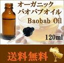 【送料無料】オーガニック 【バオバブオイル】 120ml 100%ピュア バオバブオイル 最高品質 生オイル Baobab Oil 100% pure and natural
