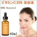 ビタミンC20%美容液 ビタミンC誘導体・ヒアルロン酸・アロ...