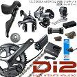 SHIMANO (シマノ) ULTEGRA 6870 Di2 内装フルキット (標準バッテリー) 【自転車】【RCP】【05P30Nov14】