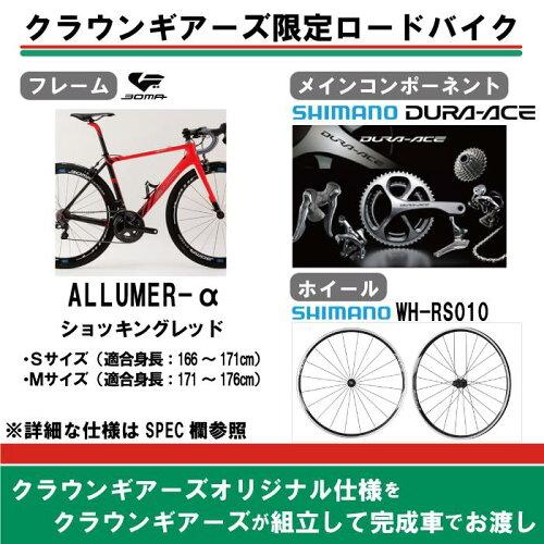 BOMA(ボーマ)ALLUMER-αDURA-ACE-9000RS010完成車ショッキングレッド【当店限定仕様】