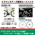 BOMA(ボーマ) ALLUMER-α DURA-ACE-9000 RS010 完成車 ショッキングイエロー 【当店限定仕様】