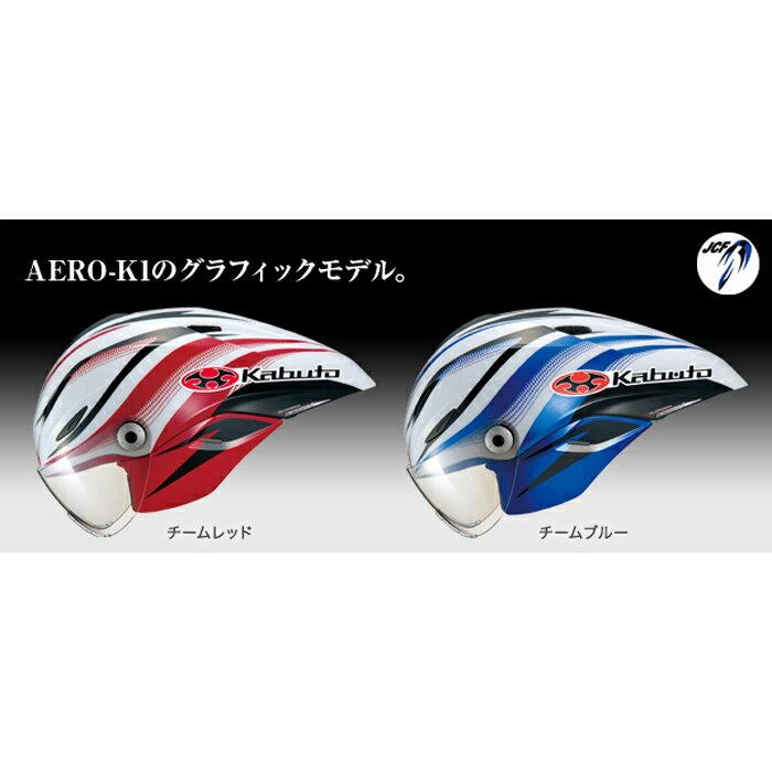 OGK(オージーケー) AERO-K1G チームブルー シールド付き 【自転車】【RCP】【05P30Nov14】 -