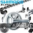 SHIMANO(シマノ) 105-5800 (シルバー) コンポセット 【自転車】
