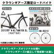 【当店限定仕様】FUJI(フジ) ALTAMIRA SL アルタミラ SL ULTEGRA 6800 WH-RS010 マットブラック 2015モデル 完成車 【ロード】【自転車】