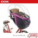 OGK(オージーケー) RCH-003 チャコールマゼンダ 前幼児座席用レインカバー 【自転車】