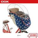 OGK(オージーケー) RCH-003 スター 前幼児座席用レインカバー 【自転車】