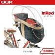 OGK(オージーケー) RCH-003(InRed仕様) チェック柄 前幼児座席用レインカバー 【自転車】