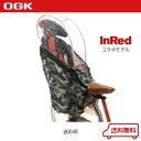 OGK(オージーケー) RCR-003 ハレーロ キッズ (InRed仕様) 迷彩柄 後チャイルドシート用レインカバー 【自転車】