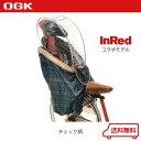 OGK(オージーケー) RCR-003 (InRed仕様) チェック柄 後チャイルドシート用レインカバー 【自転車】