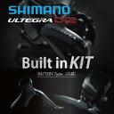 SHIMANO (シマノ)ULTEGRA 6870 Di2 ビルドインキット(内蔵バッテリー) 【自転車】