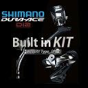 SHIMANO (シマノ)DURA-ACE デュラエース R9150 Di2 ビルドインキット 【自転車】