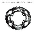 RIDEA (リデア) ROAD POWERING SEMI-FULL PLATE 4アーム PCD110 50/34 W2 チェーンリング 【自転車】