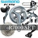 SHIMANO (シマノ) 105-R7000 シルバーコンポセット 【ロードバイク】