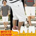 ショートパンツ メンズ ホワイトデニム ハーフパンツ ショーツ 白 短パン ストレッチ リアルコンテンツ REALCONTENTS ストリート系 ファッション