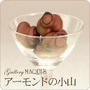 【最高級チョコレート使用】アーモンドの小山(チョコレートギフト)