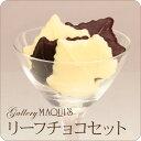 【神戸生まれ】【最高級チョコレート使用】リーフチョコレートセット(チョコレートギフト)【ギフト】【本命チョコに♪】