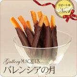 【オレンジピールチョコレート】【神戸】【最高級チョコレート使用】ワイン、焼酎などのお酒との相性抜群『バレンシアの月』(チョコレートギフト)【セレブスイーツ】【本命チョコに♪】