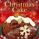 【12月22日以降お届け】【早割】【送料込】神戸モンブランショコラ 2016年 クリスマスケーキ 11/1〜11/30まで 5%OFF