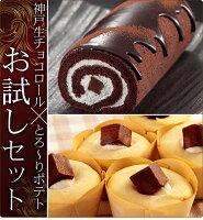 しっとり生チョコロールケーキ&鳴門金時をたっぷり使用したとろ〜りポテトセット