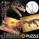 【恐竜】【最高級チョコレート使用】楽しむチョコ♪ジ