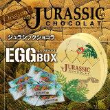 卵の形をした箱の中に、25種類の恐竜の化石を型取ったミニチョコレートを一枚ずつ包装しています。【恐竜】【最高級チョコレート使用】楽しむチョコ♪ジュラシックショコラ エッグ小(7個入