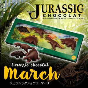 ジュラシックチョコレート チョコレート ジュラシックショコラ バレンタイン