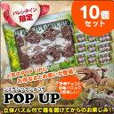 まとめ買いでお得!ジュラシックチョコレートシリーズ(恐竜チョコレート)ポップアップ10箱セット