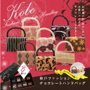 神戸ファッションチョコレート 8個入り/【友チョコ・自分買いに♪】バレンタイン チョコレート おもしろチョコ かわいい キュート 【5400以上購入で送料無料】