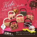 神戸ファッションチョコレート 4個入り/【友チョコ・自分買いに♪】おもしろチョコ かわいい キュート