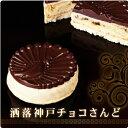 【神戸生まれ】の贅沢な味わいの【洒落神戸チョコさんど】(5個セット)【ギフト】【お中元】
