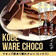 マキィズ ショコラ チョコレート ワレチョコ