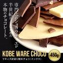 マキィズの訳あり割れチョコ 450g【maQショコラ WARE(ワレ)】【神戸】