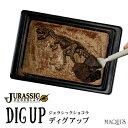 【恐竜】ジュラシックショコラ【ディグアップ】(チョコレート)...