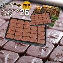 【恐竜】【最高級チョコレート使用】楽しむチョコ♪ジュラシックショコラ25(チョコレート)【お子様へ】おもしろチョコ【7560以上購入で送料無料】