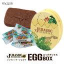 1/9以降のお届けとなります【恐竜】【最高級チョコレート使用】楽しむチョコ♪ジュラシックショコラエッグBOX(7個入り)チョコレート【お子様に人気♪】おもしろチョコ かわいい キュート