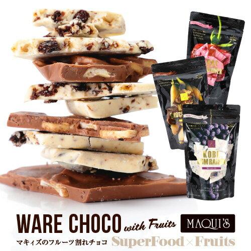 フルーツ割れチョコ200gチョコバナナラムレーズンいちごフルーツたっぷりチョコレート割れチョコレート