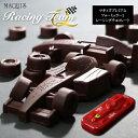 1/9以降のお届けとなりますレーシングカー(ビルトアップ) レーシングタイプの車がチョコレートに!組立チョコ!チョコレート 車 F1 レーシング【お父さんに♪】【本命チョコに♪】おもしろチョコ