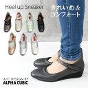 アルファキュービック ALPHA CUBIC ヒールアップスニーカー 靴 レディース 疲れない