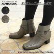 アルファキュービックレザークロスベルトショートブーツ!シープレザーを使用したショート丈ブーツ。防菌抗臭、速乾素材こだわりの優しい履き心地。【コンフォートシューズ】【ALPHA CUBIC】【自由が丘ange passe】02P18Jun16