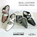 アルファキュービック ALPHA CUBIC レザークロスベルトミュール ランキング 靴 レディ