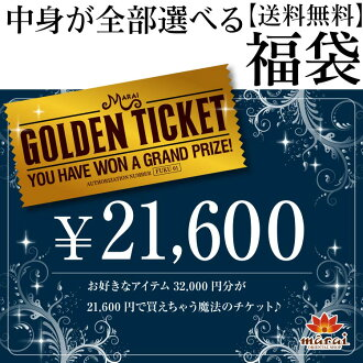 Contents all election investigate 21,000 yen bags tickets ★ sandals, Maxi dresses, bags and accessories which also ♪ is your favorite item transformer \32,000, 000! * other bags and pants legs out | other clothing and bags |