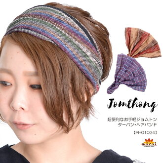 Rakuten Japan sale ★ useful addition easy-ジョムトン ☆ turban @D0201