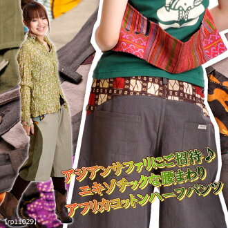 Invite to アジアンサファリ ♪ exotic hip around ☆ アフリカコットン shorts M @A0202 the pants trousers サファリパンツ shorts printed pattern African fabric outdoor mountain girl climbing trekking.